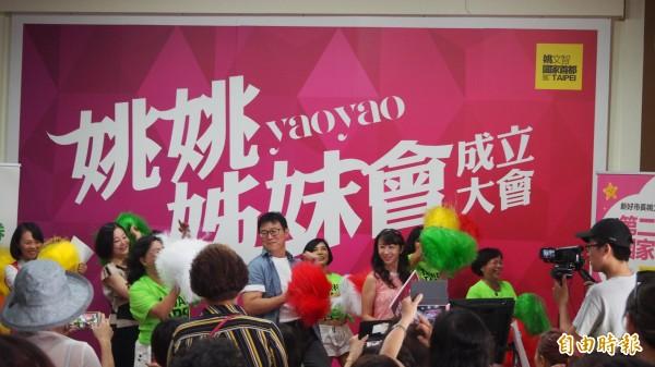 民进党台北市长参选人姚文智参加「姚姚姊妹会」成立大会。(记者蔡亚桦摄)