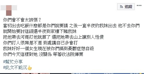 被害少女的乾姐在臉書上PO文。(記者曾健銘翻攝自網路)