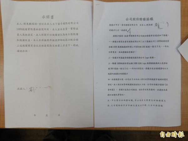林渝宸出示轉讓協議,強調過程合法。(記者葛祐豪攝)