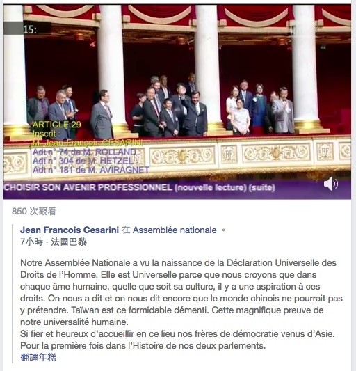立法院長蘇嘉全率團訪問法國國民議會。(翻攝自臉書)