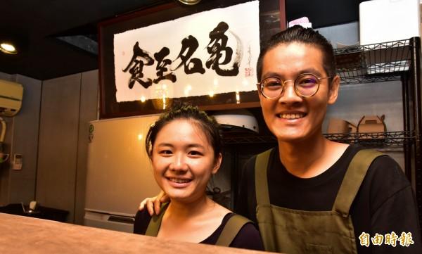 食至名龜是許迪偉(右)以及交往多年的另一半鍾昕岑外出創業的小結晶,兩人希望在羅東街頭,傳承阿嬤的古早味。(記者張議晨攝)