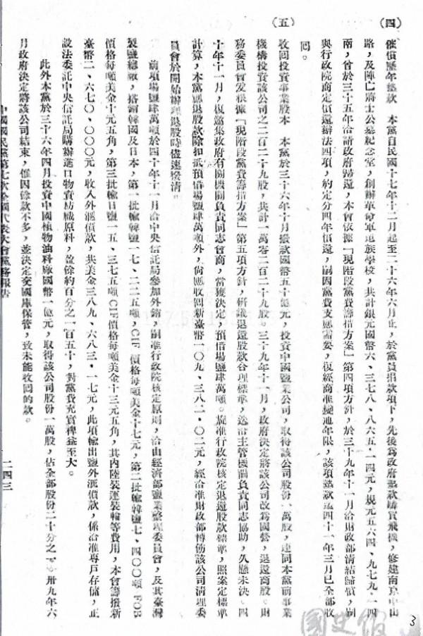 國民黨第7次全代會黨務報告提及,「現階段黨費籌措方案」第四項方針,於39年11月給財政部清結歸償,與行政院商定償還辦法四項,約定4年償還,因黨費支應需要,復經商准變更年限,「該項墊款於41年3月已全部收回」(記者陳鈺馥翻攝)