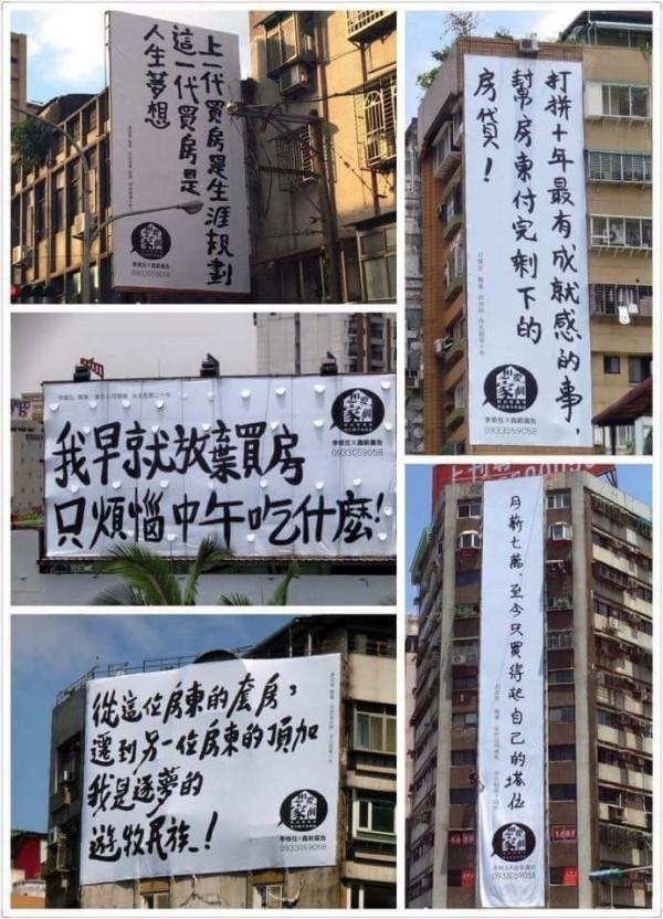台北街頭出現一系列廣告標語,道出民眾對高房價的無奈。(圖擷自爆料公社)
