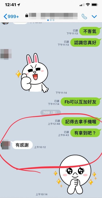 黃姓賣家隔日詢問李姓買家有無收到手機,對方回:「有感謝」(記者陳冠備翻攝)