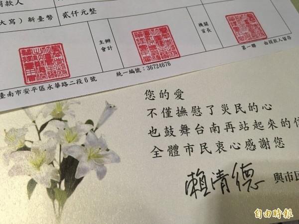 有網友上PTT八卦版爆料,指出花蓮震災他有捐款,最近收到一份花蓮縣政府寄的牛皮紙袋,內容物是一份「更生日報」和一張震災記錄,網友對比台南市當初只有寫感謝卡。(資料照)