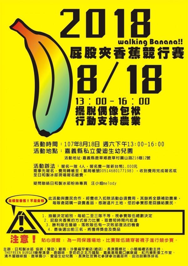 2018「屁股夾香蕉」競行賽海報。(日和製冰部提供)