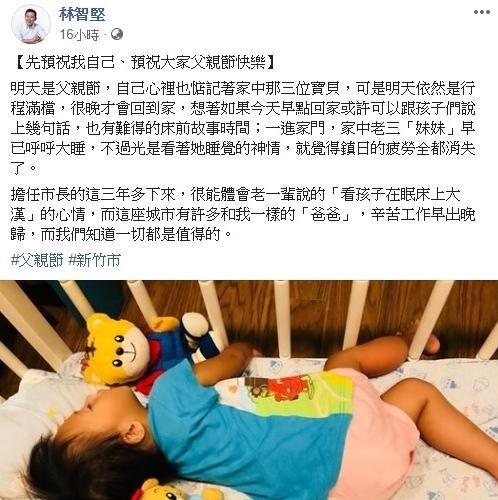 林智堅更在臉書PO上家中老三「妹妹」的可愛睡照,指擔任市長三年多,很能體會老一輩說的「看孩子在眠床上大漢」的心情。(記者王駿杰翻攝)