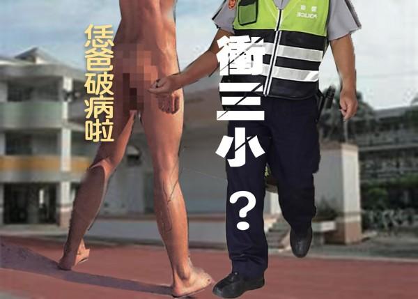 男子跑到國小操場「自慰」,被人發現制止。(照片為合成,人物與新聞無關)