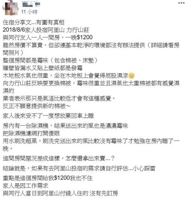 網友在臉書「爆料公社」發文表示,本月6日與同行友人入住阿里山遊樂區內的力行山莊,房間牆壁不但漏水、發霉,房間還充滿霉味,提醒大家「小心踩雷」。(翻攝自爆料公社)