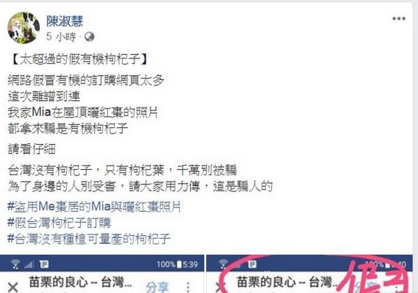 陳淑慧在臉書po文,呼籲大家別受騙。(圖結取自陳淑慧臉書)