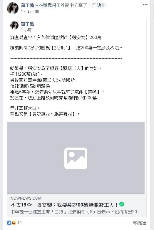 中華統一促進黨花蓮文宣組長在臉書社群貼文幫張安樂澄清。(翻攝臉書花蓮爆料王)
