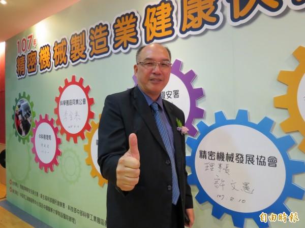 中華民國精密機械發展協會理事長許文憲表示,公司很重視員工的健康,會鼓勵員工多運動。(記者蘇金鳳攝)