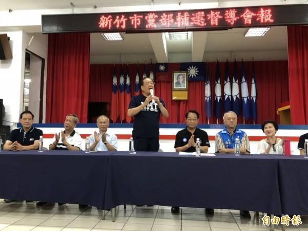 國民黨中央副主席兼秘書長曾永權(左四)今天下午出席新竹市輔選督導會報,為市長參選人許明財(左一)造勢。(記者王駿杰攝)