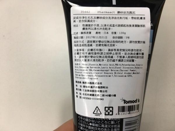 環保局稽查藥妝店販賣的磨砂膏含塑膠微粒,違法開罰。(記者蔡淑媛翻攝)