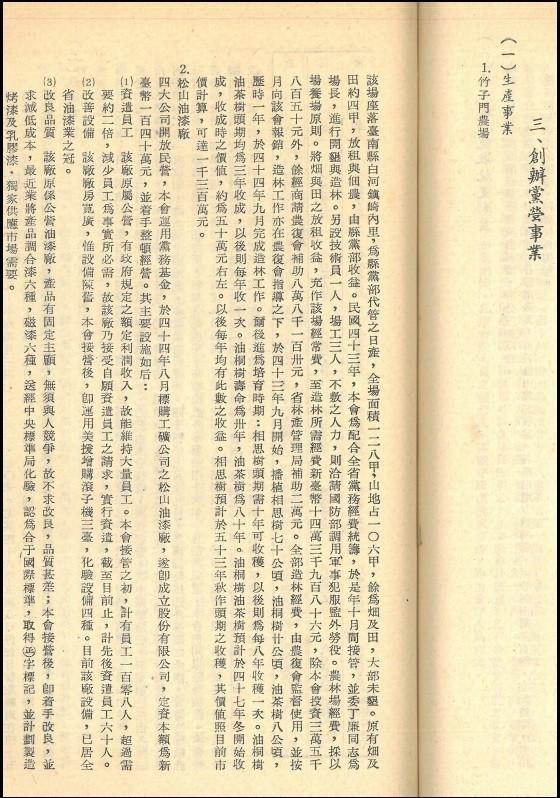 國民黨列入機密的「台灣省黨務報告」載明,本會為配合全省黨務經費統籌,於是年10月間接管,並委丁廉同志為場長,進行開墾造林。另設技術員1人,場工3人,不敷之人力,則洽請國防部調用軍事犯服監外勞役。(記者陳鈺馥翻攝)