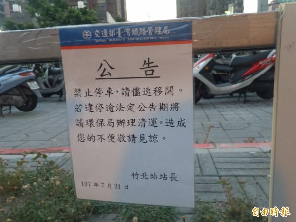 竹北車站表示,7月31日已張貼公告,禁止停車區域請車主儘速移開,違停若逾法定公告期將請環保局辦理清運。(記者廖雪茹攝)