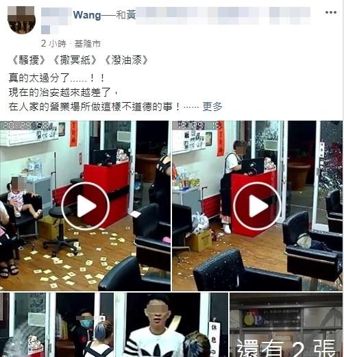 店家親友將案發的影像PO在臉書上(翻攝自臉書)