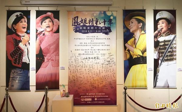大嵙崁故事館,即起展出「鳳姐精彩10年演唱會照片首展」。(記者李容萍攝)