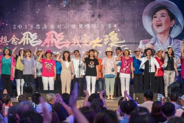 「想念飛飛紀念音樂會」中,鳳迷們模仿鳳飛飛進行表演。(桃園市政府提供)