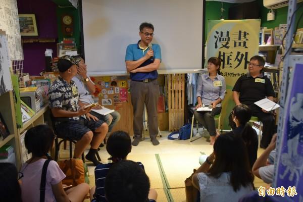 新台灣和平基金會為了探討台灣漫畫創作,今下午舉辦《漫畫框外》夏末講座,找來出版社總編輯、動漫協會執行長等,暢談台漫發展與作品審核小撇步等,盼讓台灣漫畫持續往正向發展。(記者吳柏軒攝)