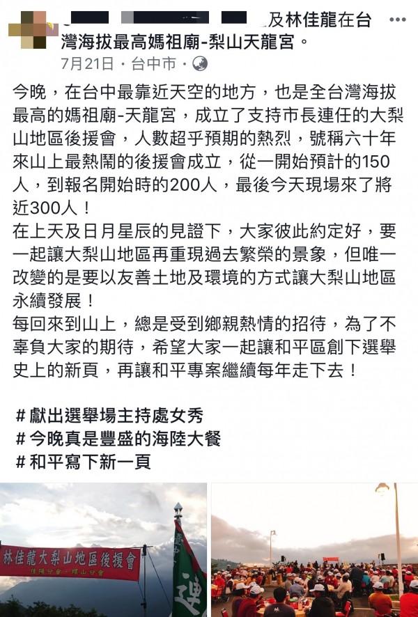 國民黨台中市長參選人盧秀燕陣營指,有市府官員在臉書上發文,證實有舉辦餐會。(盧秀燕團隊提供)