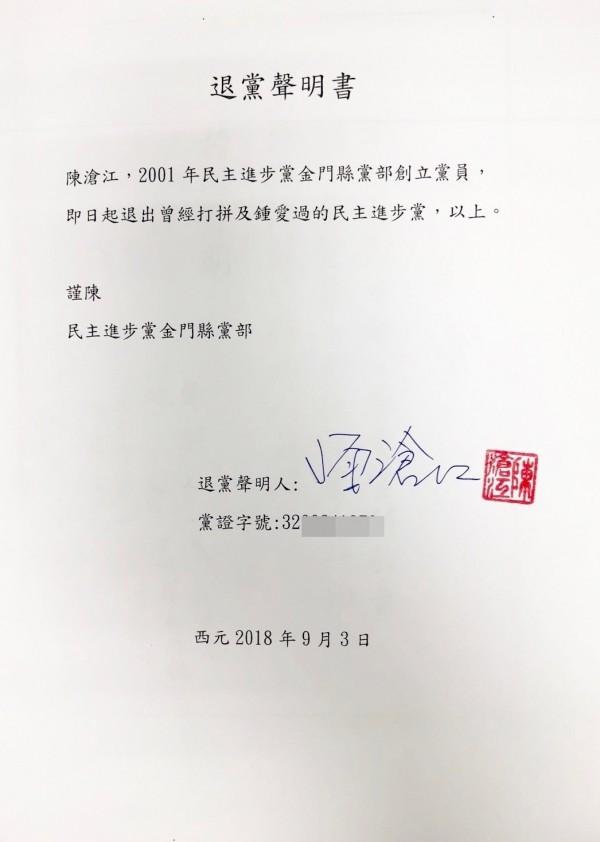 金門縣議員陳滄江提出的退黨聲明書。(民進黨金門縣黨部提供)