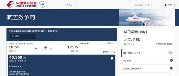 中國東方航空10月1日也就是中國十一長假第一天,從成田飛北京經濟艙票價43360圓(約合台幣1.2萬元)。(記者林翠儀翻攝)