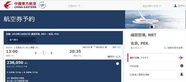 中國東方航空10月7日(中國十一長假最後一天)從成田飛北京經濟艙票價238050圓。(記者林翠儀翻攝)