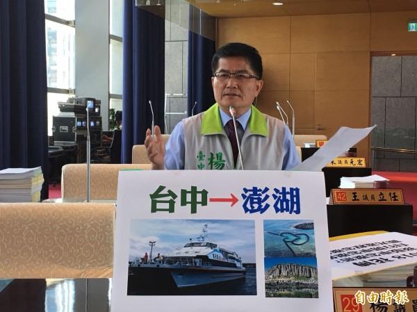 台中澎湖海上航線停駛8年,市議員楊典忠要求市府推動藍色公路、發展台中港海上觀光旅遊。(記者黃鐘山攝)