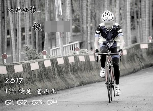 倪姓男大生,去年參加台中赤崁頂檢定賽曾榮獲登山王,其所屬的「136車隊」發文悼念。(翻攝臉書136車隊)