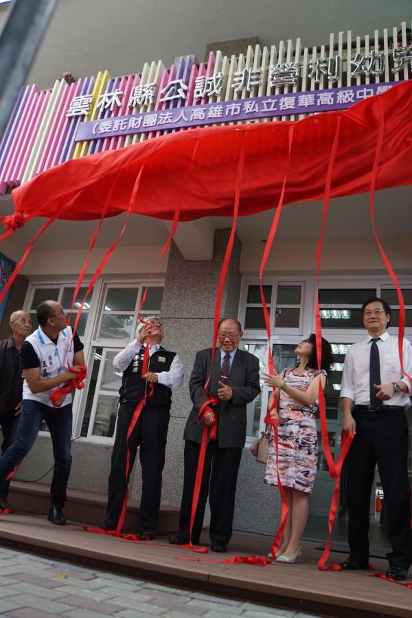 雲林縣第一所非營利幼兒園,在公誠國小舉辦揭幕。(記者詹士弘攝)