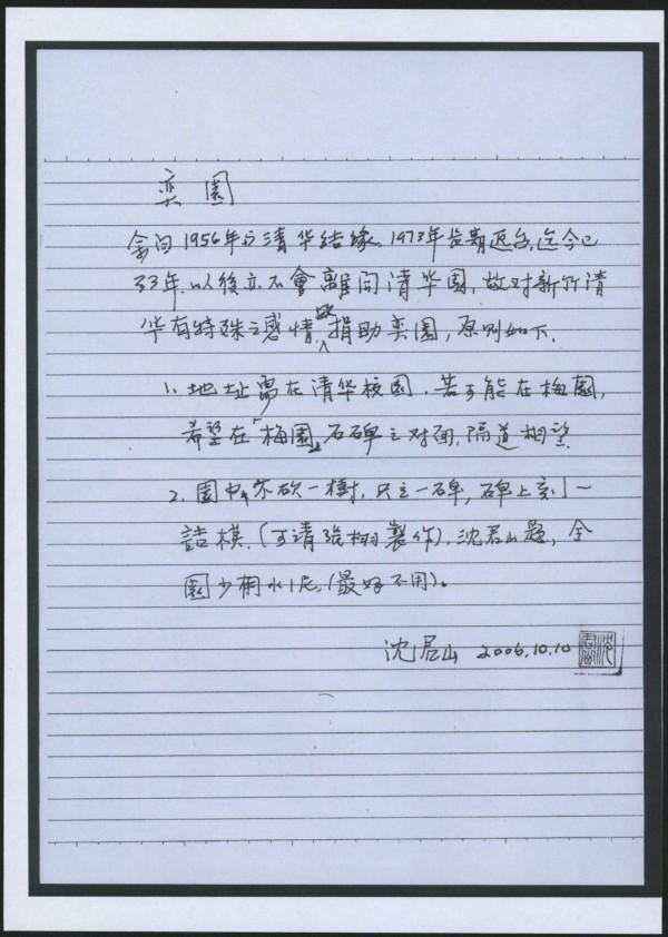 喜歡圍棋書法的沈君山愛棋,也在清大設奕園,發揚棋藝。(照片清大提供)