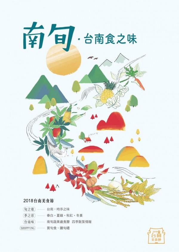 2018台南美食節手冊「南旬-台南食之味」封面。(南市觀光旅遊局提供)