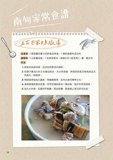 2018台南美食節手冊「南旬-台南食之味」結合食譜。(南市觀光旅遊局提供)