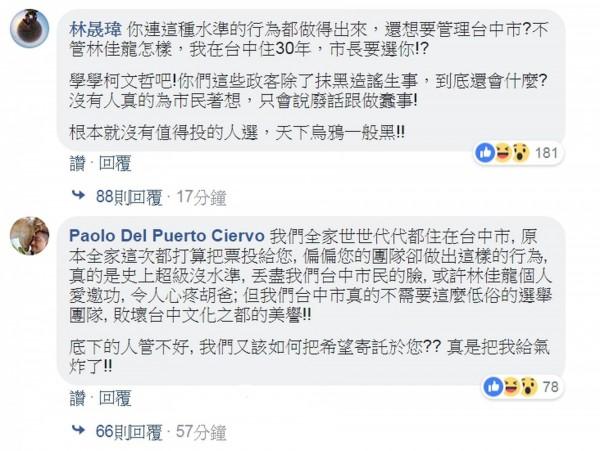 盧秀燕陣營直播「祭拜」林佳龍,盧秀燕臉書被網友灌爆。(取自盧秀燕臉書)