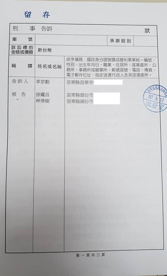 李京勳PO文說,已對徐耀昌及林佛樹提告。(翻攝李京勳臉書)