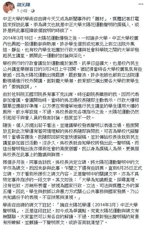 中正大學傳播學系教授胡元輝在臉書發文說明碑文內容的來源。(圖擷自臉書)
