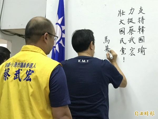 前總統馬英九高雄助選首站工業區,以鳳梨滯銷為題拉票被提醒拉回,他呼籲支持韓國瑜、力挺蔡武宏、壯大國民黨。(記者黃良傑攝)