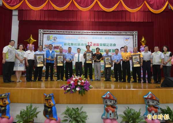 彰化縣長魏明谷(左8)頒獎表揚5個榮獲內政部獎項的社區。(記者湯世名攝)