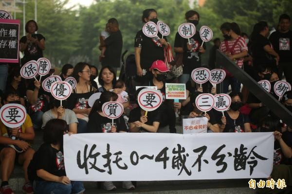 保母抗議準公化合約不公,要求政府收托0至4歲不分齡。(記者蔡淑媛攝)