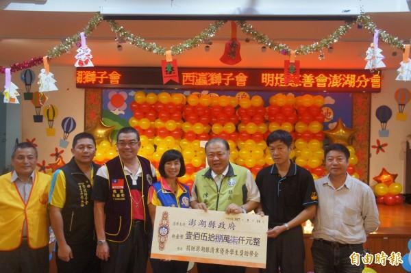 國際獅子會300E2區及15兄弟會,捐贈澎湖國中小學童158萬7000元獎助學金。(記者劉禹慶攝)