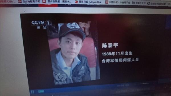 中國中央電視台今晚在「新聞聯播」報導國家安全機關部署開展「2018-雷霆行動」,在隨後的「焦點訪談」節目,揭露在台灣軍情局3名間諜人員許莉婷、陳泰宇、林家輔,但未說明是否遭捕。(記者鍾麗華翻攝)