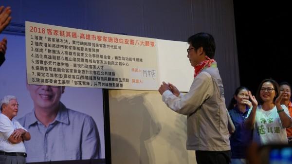 陳其邁當場簽署高雄市客家施政白皮書八大願景(記者王榮祥翻攝)