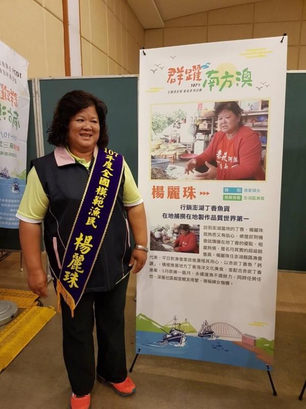 澎湖丁香媽媽楊麗珠,榮獲今年全國婦女模範漁民表揚。(楊麗珠提供)