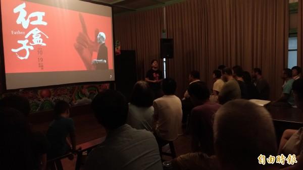 雲林布袋戲館特映紅盒子紀錄片,呈現布袋戲大師陳錫煌與父親李天祿父子間難解心結,全場動容。(記者廖淑玲攝)