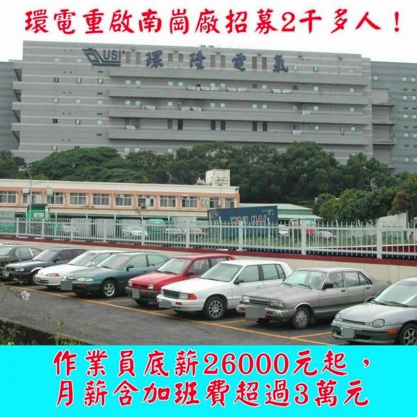 網路熱傳「環電」重啟南崗廠要招募2000多人。(圖擷自網路)