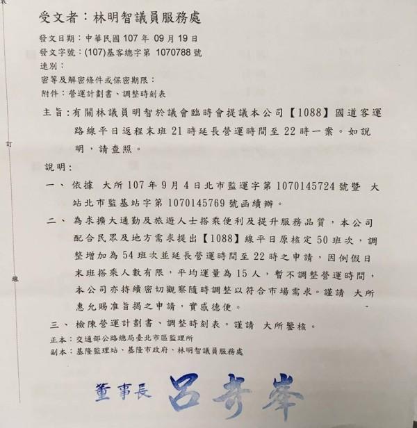 基隆、台北快捷公車1088,平日末班車晚上9點,民眾反映常搭不到,經市議員林明智爭取,10月15日起末班車延至晚上10點。(記者林欣漢翻攝)