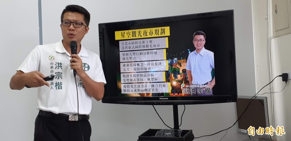民進黨台東市長參選人洪宗楷提出「新夜市‧心YES」政見。(記者黃明堂攝)