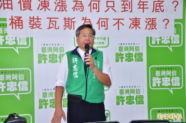 無黨籍台南市長參選人許忠信贊同中油凍漲,也呼籲國民黨的高思博表態,家族經營的天然氣是否跟進。(記者吳俊鋒攝)