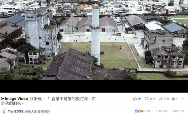 影像團隊「邊緣人」用一個月時間為家鄉拍攝宣傳片,在網路引起共鳴。(記者張議晨翻攝)